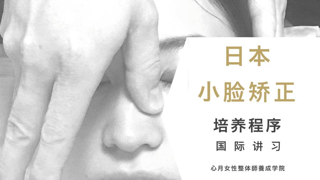 日本小顔矯正育成プログラム