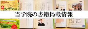 心月・泉尾が業界書籍に掲載
