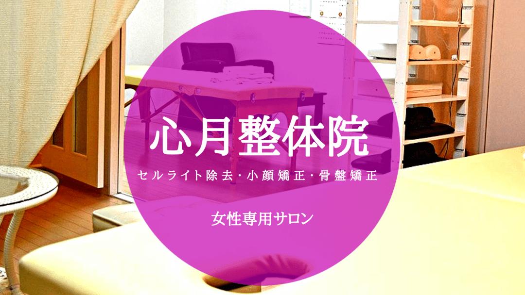 心月整体院 小顔矯正・セルライト除去整体・骨盤矯正の心月整体院・大阪・神戸・奈良