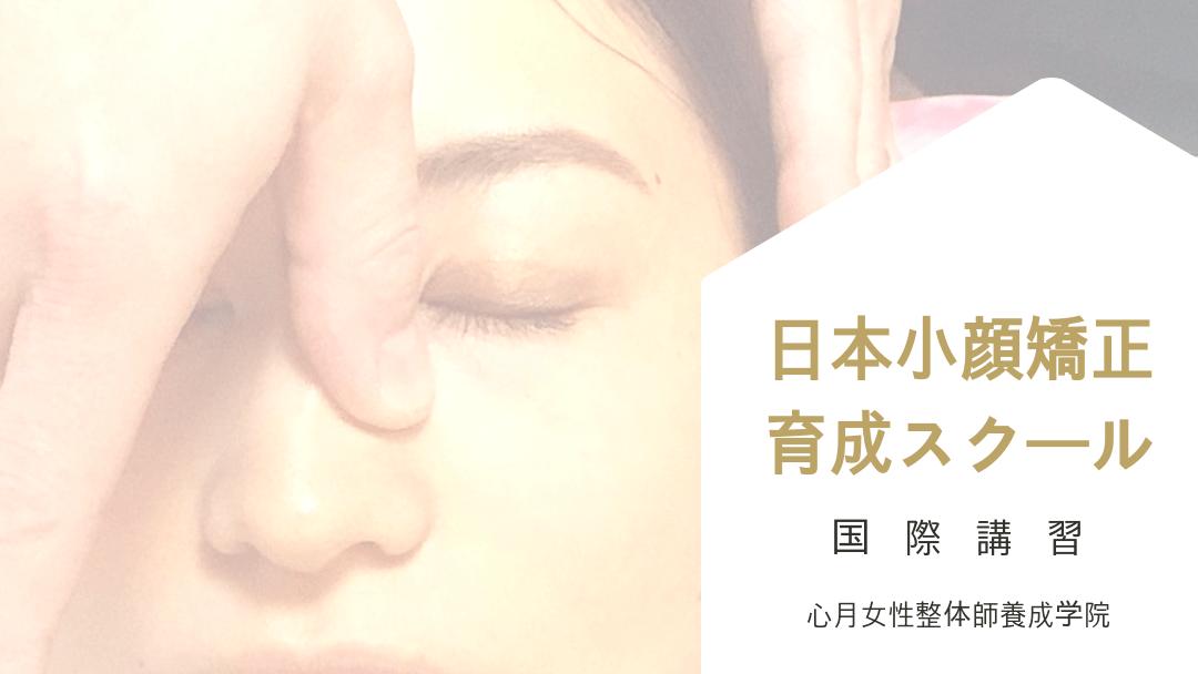 当学院の外国人学院生向け小顔矯正師スクール/北京/大阪