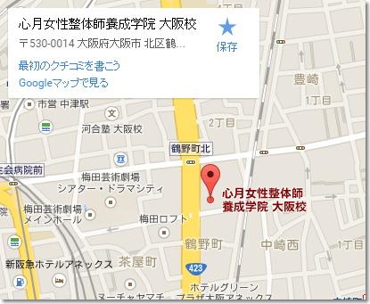 大阪本校 心月女性整体師養成学院