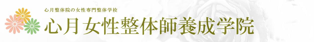 整体学校で資格取得 大阪/奈良 心月女性整体師養成学院